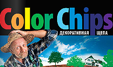 COLOR CHIPS КАТАЛОГ КОЛЛЕКЦИИ